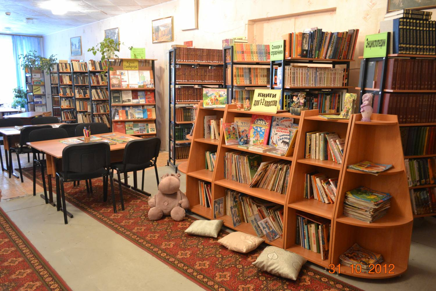 short essay on school library A school without a library is unthinkable these days it must have books on  various subjects, newspapers, journals and magazines.